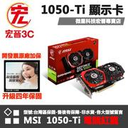 宏晉3C 微星MSI GTX1050 GeForce GTX 1050 Ti GAMING X 4G顯示卡