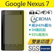 Acroma 濾藍光5H抗刮保護貼<br>Google ASUS New Nexus 7 二代</br>