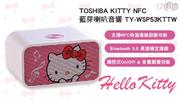 【全新福利品 TOSHIBA】 Kitty NFC 藍芽喇叭音響 (T