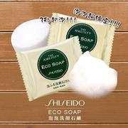 日本限定 資生堂 SHISEIDO THE AMENITY ECO SOAP 洗面皂18g (金)◎沐沐美妝◎
