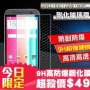 【創駿】【CB0002】 9H 鋼化玻璃膜 iPhone 6 PLUS I5 M4 Z4 C3 T3 T2 Z3 mini M9 M8 M7 816 Zenfone2/5/6