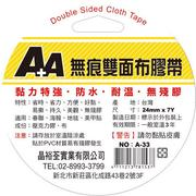 A+A 無痕雙面布膠帶 A-33 (24mm*7Y)