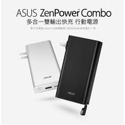 ❤現貨❤ASUS 華碩 ZenPower Combo(10050mAh) 黑 銀兩色