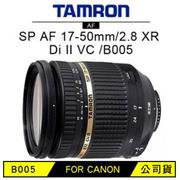 TAMRON SP AF 17-50mm2.8 XR Di II VC 單眼相機鏡頭(B005 (公司貨) FOR CANON)