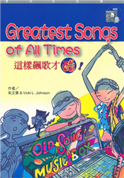 這樣飆歌才酷Greatest Songs of All Times