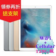 【APPLE 】iPad Pro 12.9吋 128G/WiFi+ Cellular※送拇指支架※