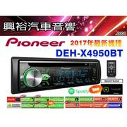 【Pioneer】2017年 DEH-X4950BT CD/MP3/WMA/USB/AUX/iPod/iPhone 藍芽主機*支援安卓.MIXTRAX混音.先鋒公司貨