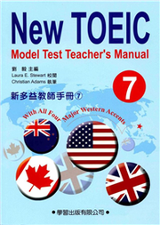 新多益教師手冊(7)【New TOEIC Model Test Teacher's Manual】