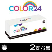 【Color24】for HP 黑色2支 CF283A/83A 相容碳粉匣(適用 LaserJet M201dw/M125 系列/M127 系列/M225 系列)