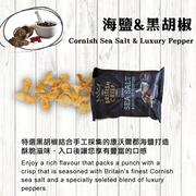 英倫酥脆洋芋片- 海鹽&黑胡椒 - 150gCornish Sea Salt & Luxury Pepper Flavoured Crisps