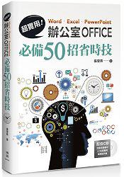 超實用! Word.Excel.PowerPoint辦公室Office必備50招省時技