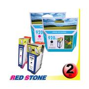 RED STONE for HP CD975A+CD973A環保墨水匣NO.920XL(一黑一紅)