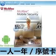 「YEs 3C」McAfee 邁克菲 Mobile Security for Android 手機防毒[b29048]