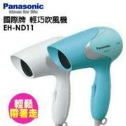<全新>Panasonic EH-ND11-A 輕巧吹風機