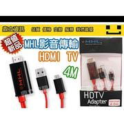 【手機接電視】5pin Micro USB TO HDMI MHL 影音傳輸線 4M S2 NOTE  HTC Sony