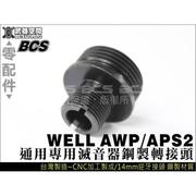 BCS WELL AWP/APS2 MB01.04.05.06.08.13.14轉接頭