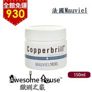 【Mauviel】法國 Mauviel 銅油 150ml Copperbrill #2700.02(銅油)