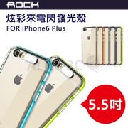 Pure One ROCK iPhone 6 plus 炫彩 來電閃 透明手機殼 【C-I6-P04】 5.5吋