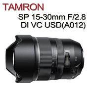 TAMRON SP 15-30mm F2.8 DI VC USD(平行輸入-A012)贈吹球清潔5件組