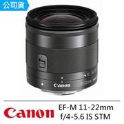 【Canon】EF-M 11-22mm f/4-5.6 IS STM 超廣角鏡頭(公司貨)
