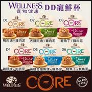 *WANG*【單罐】WELLNESS Divine Duos CORE DD寵鮮杯 貓餐盒2.8oz 多種口味可選