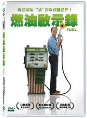 燃油啟示錄 DVD Fuel Los Angeles Times Huffington Post Denvor Post