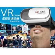 ✅  SHAMI【VR670】3D眼鏡 虛擬實境 VR頭盔 穿戴裝置 iOS/Android 類 HTC Vive Gear VR PS