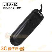 RIKON Meyin 領藝 cable shutter remote RS-802 UC1 有線快門線 for Olympus 立福公司貨