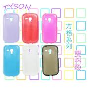 Tyson 方格系列 SAMSUNG GALAXY S3 Mini i8190 雙料殼 手機殼 保護