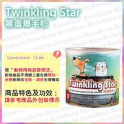 【BONE BONE】Twinkling Star 鱉蛋爆毛粉 100g 特價$540