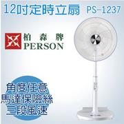 Person 柏森牌12吋定時立扇 PS-1237