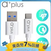 a+plus USB3.1【TypeC】 to USB3.0飆速傳輸/充電線(20cm)