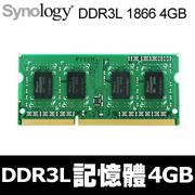 Synology DDR3L 1866 4GB 記憶體