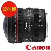 【Canon】EF 8-15mm f/4L Fisheye USM  魚眼鏡頭(公司貨)