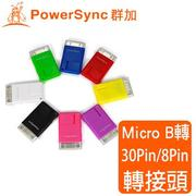 ✨快搶✨群加 PowerSync  Lightning/Micro USB/Apple 30Pin 轉接頭(6色)