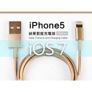 【Love Shop】IPHONE6/IPhone5 IPAD AIR 土豪金 支援最新IOS 傳輸線 充電線