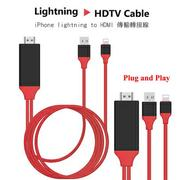 【星欣】Apple iPhone lightning to HDMI 傳輸轉接線 2米 HDMI輸出 for: iPhone 5 / 5+ / 6 / 6+ / 6S+ / 7 / 7+ 直購價