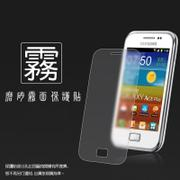 霧面螢幕保護貼Samsung GALAXY Ace Plus S7500 保護貼