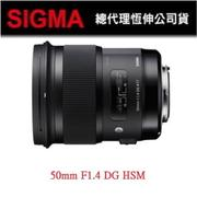 【SIGMA】50mm F1.4 DG HSM [ART] (恆伸公司貨)