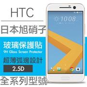 HTC Desire12 M10 U Ultra Play U11 Plus EYEs A9 非滿版 玻璃保護貼 玻璃貼