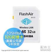 【配件王】現貨 富基公司貨 五年保固 TOSHIBA 東芝 32G WIFI 記憶卡 WI-FI SDHC 無線傳輸