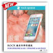 ROCK Space iPhone 8 7 6s 6 i7 Plus 優盾防摔手機殼 保護殼