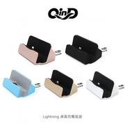 --庫米--QinD 勤大 Lightning iphone6 / 7桌面充電底座 充電支架 底座 充電座 手機座 座充