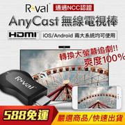 台灣公司貨 AnyCast 手機電視棒 HDMI無線影音傳輸線 ios10/Android iPhone 7 Plus iPhone 6s i7 i6s S7 Edge Note5 安卓