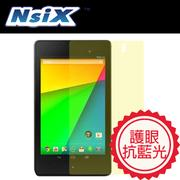 Nsix 抗藍光BLB護眼保護貼Google ASUS  New Nexus 7二代