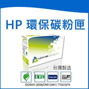 榮科   Cybertek  HP  CB540A 環保黑色碳粉匣(適用:HP Color LaserJet CP1215 Mini/CP1515n/cp1518ni/CM1312MFP) HP-CP1215B/ 個