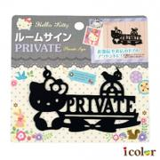 【i color】Kitty裝飾門牌-Private