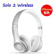 【曜德】Beats Solo 2 Wireless iPhone配色(銀) 全新藍芽無線款