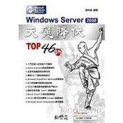 Windows Server 2008 天魔降伏 TOP 46訣