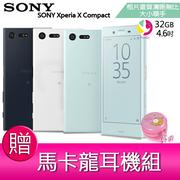 SONY Xperia X Compact★全新4.6吋新旗艦★【贈馬卡龍耳機組*1】